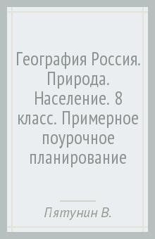 География Россия. Природа. Население. 8 класс. Примерное поурочное планирование