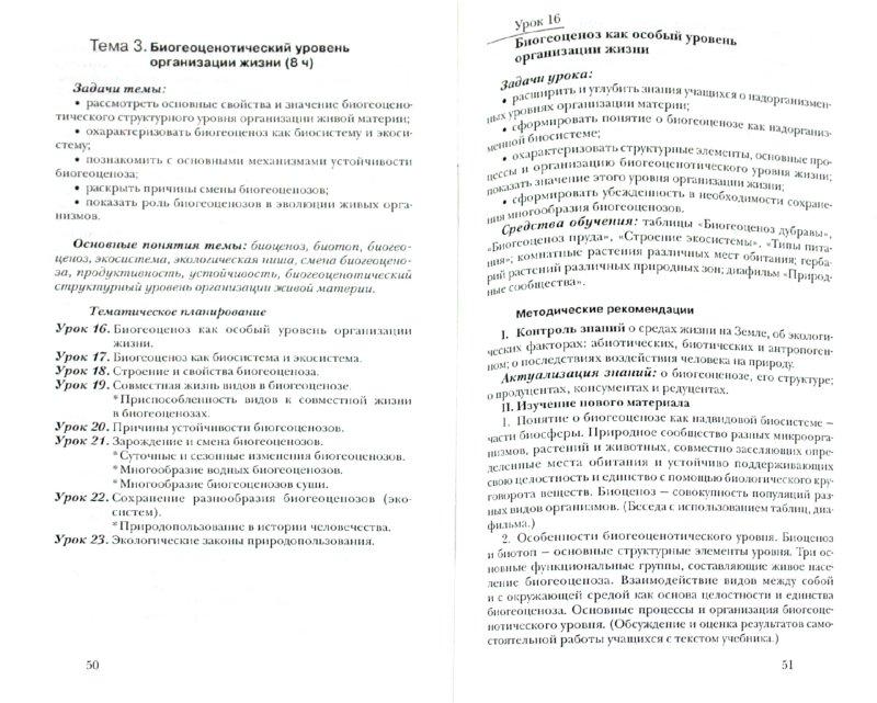 Иллюстрация 1 из 5 для Биология. 10 класс. Методическое пособие. Базовый уровень. ФГОС - Пономарева, Корнилова, Симонова | Лабиринт - книги. Источник: Лабиринт