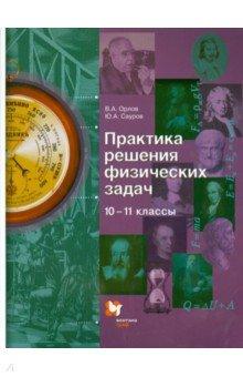 Практика решения физических задач. 10-11 классы. Учебное пособие