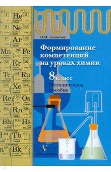 Формирование компетенций на уроках химии. 8 класс. Методическое пособие