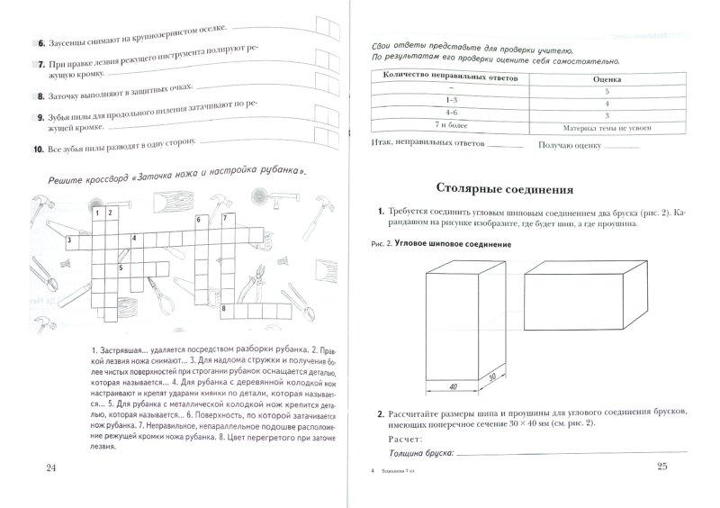 Иллюстрация 1 из 1 для книги технология
