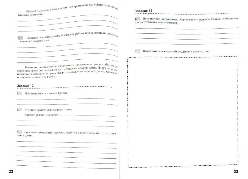 Иллюстрация 1 из 16 для Технология. Технический труд. 7 класс. Тетрадь творческих работ. ФГОС - Сасова, Гуревич, Холодов | Лабиринт - книги. Источник: Лабиринт