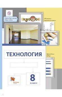 Технология. 8 класс. Учебник для учащихся общеобразовательных учреждений. ФГОС