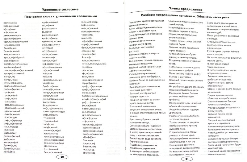 Иллюстрация 1 из 7 для Русский язык. 3 класс. Тренировочные задания. ФГОС - Николаева, Иванова | Лабиринт - книги. Источник: Лабиринт