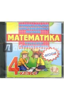 Математика. 4 класс. Тренажер к любому учебнику (CDpc). ФГОС