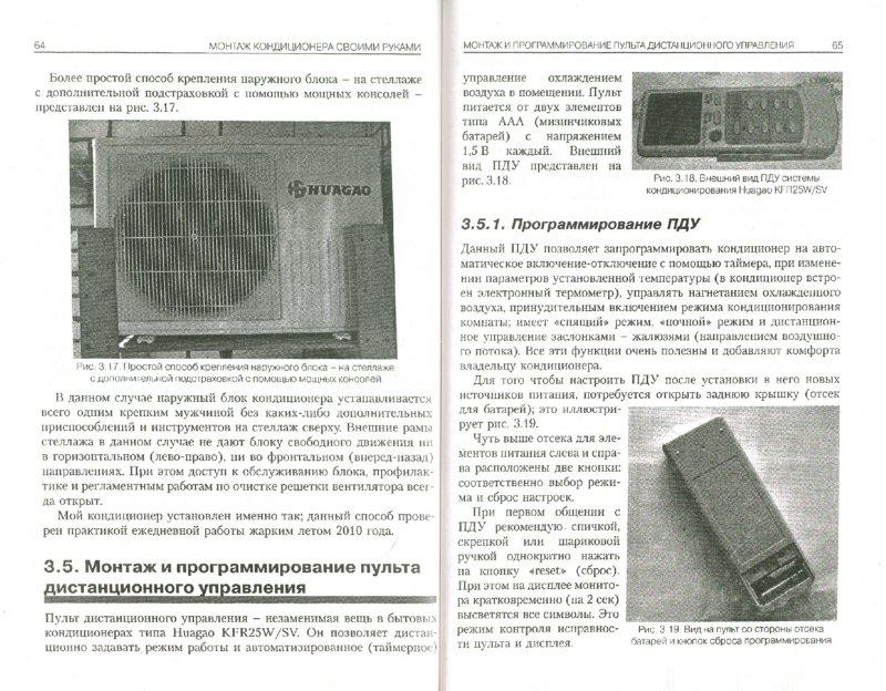 Иллюстрация 1 из 5 для Установка, ремонт и обслуживание кондиционеров - Андрей Кашкаров | Лабиринт - книги. Источник: Лабиринт