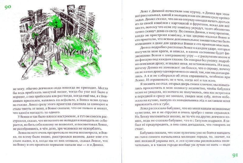 Иллюстрация 1 из 14 для Пусть он останется с нами - Максуд Ибрагимбеков   Лабиринт - книги. Источник: Лабиринт