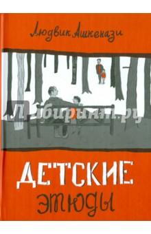 Детские этюды, Ашкенази Людвик