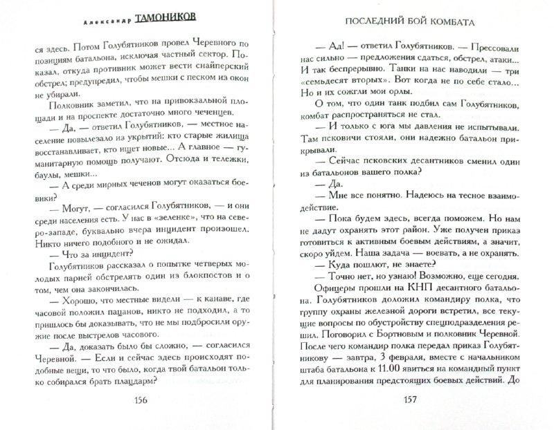 Иллюстрация 1 из 2 для Последний бой комбата - Александр Тамоников | Лабиринт - книги. Источник: Лабиринт