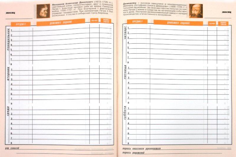 Страница из школьного дневника