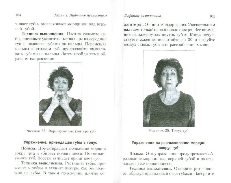 Иллюстрация 1 из 6 для Как сохранить молодость лица, шеи, груди в любом возрасте - Лариса Соколова | Лабиринт - книги. Источник: Лабиринт