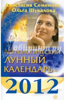 Астрологический лунный календарь на 2012 год