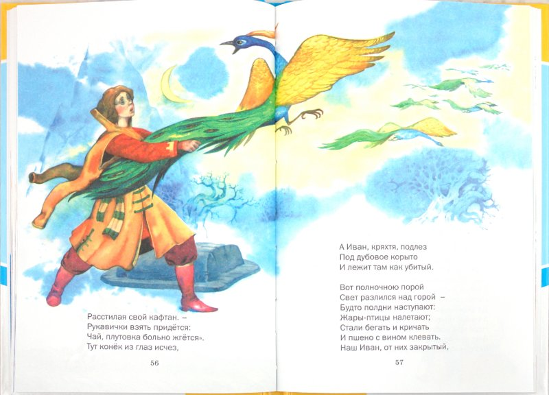 Рисунки по сказке ершова конек горбунок