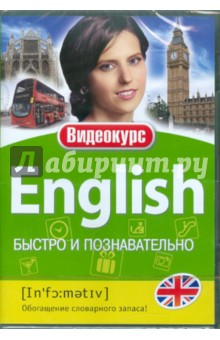 Английский - Быстро и познавательно (DVD)