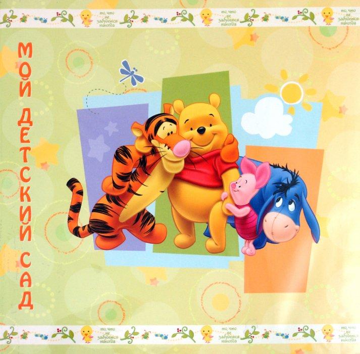 """Иллюстрация 1 из 20 для Фотокнига """"Мой детский сад. Disney"""" (11239)   Лабиринт - сувениры. Источник: Лабиринт"""