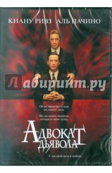 Хэкфорд Тэйлор Адвокат дьявола. Региональная версия (DVD)
