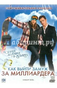 Трэйл Ф., Киран Кэтрин Как выйти замуж за миллиардера + Принц и я (DVD)