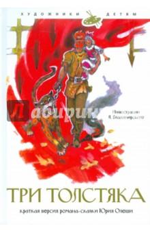 Три толстякаСказки отечественных писателей<br>Три Толстяка - самое знаменитое произведение выдающегося писателя Юрия Карловича Олеши (1899-1960) и одна из лучших отечественных сказок XX века.<br>Ее герои - добрый ученый Гаспар Арнери, бесстрашный канатоходец Тибул и маленькая танцовщица Суок, которая пришла на помощь друзьям и не побоялась даже трех грозных правителей, - пример для многих поколений самых юных читателей. Их удивительные приключения убеждают, что в конце концов добро и справедливость торжествуют над обманом и бессердечием.<br>Краткая версия романа-сказки в переработке Шкловской-Корди В.В.<br>Для младшего школьного возраста.<br>