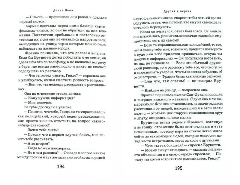 Иллюстрация 1 из 6 для Друзья в верхах - Донна Леон | Лабиринт - книги. Источник: Лабиринт