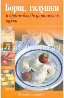 Борщ, галушки и другие блюда украинской кухни