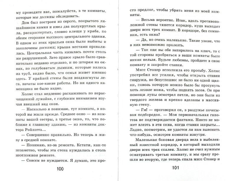 Иллюстрация 1 из 6 для Пестрая лента - Артур Дойл | Лабиринт - книги. Источник: Лабиринт