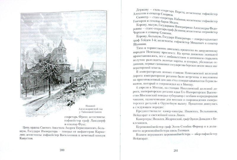Иллюстрация 1 из 14 для История российской монархии   Лабиринт - книги. Источник: Лабиринт