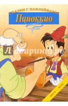 Пиноккио. Сказки с наклейками