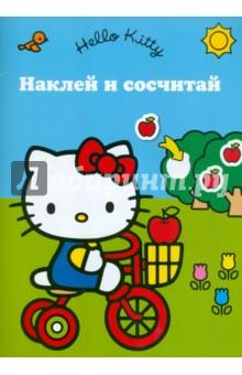 """Развивающая книжка с наклейками """"Наклей и сосчитай. Хелло Кити"""""""