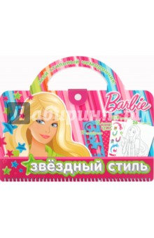 Барби. Мой звездный стиль. Мой стильный чемоданчик