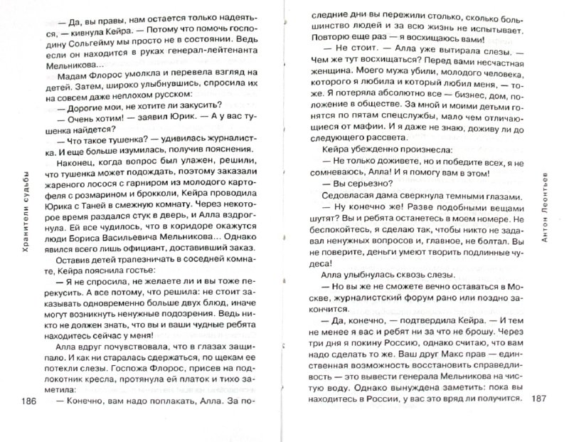Иллюстрация 1 из 8 для Хранители судьбы - Антон Леонтьев | Лабиринт - книги. Источник: Лабиринт