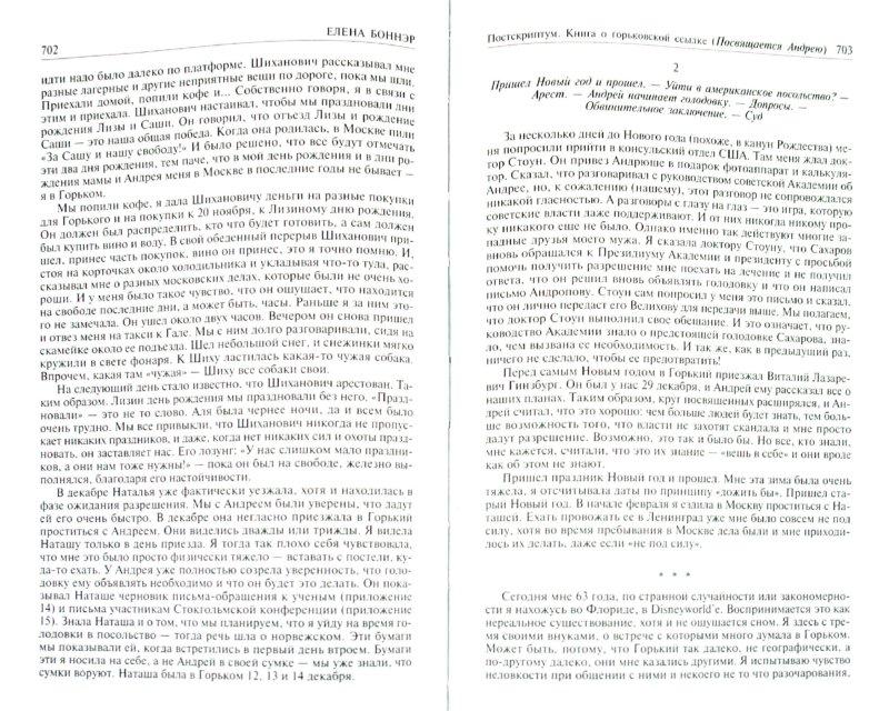 Иллюстрация 1 из 17 для Воспоминания. Полное издание в одном томе - Андрей Сахаров   Лабиринт - книги. Источник: Лабиринт