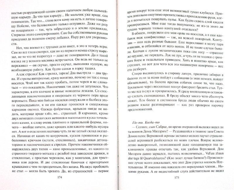 Иллюстрация 1 из 2 для Товарищ Ссешес - Леонид Кондратьев | Лабиринт - книги. Источник: Лабиринт