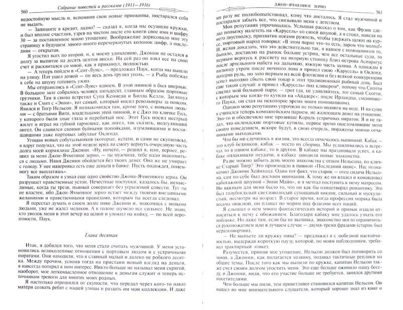 Иллюстрация 1 из 8 для Собрание повестей и рассказов (1911-1916) - Джек Лондон | Лабиринт - книги. Источник: Лабиринт