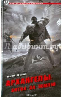 Истомин Евгений Архангелы: Битва за Землю