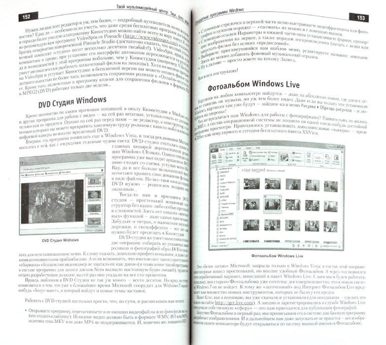 Иллюстрация 1 из 12 для Новейший самоучитель Windows 7 SP1 + Office 2010 - Виталий Леонтьев | Лабиринт - книги. Источник: Лабиринт