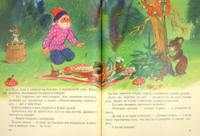 Иллюстрация 1 из 16 для Петушок-Золотой гребешок - М. Булатов | Лабиринт - книги. Источник: Лабиринт