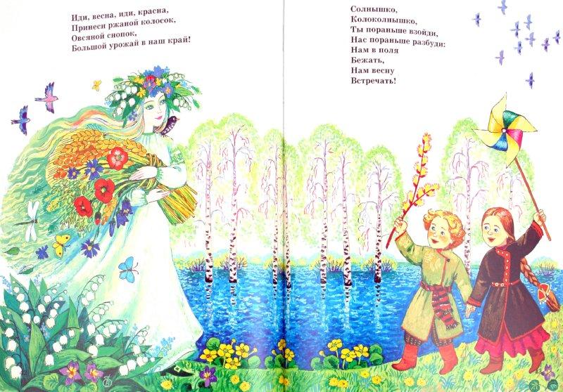 Иллюстрация 1 из 30 для Колыбельные. Потешки. Лепеталки | Лабиринт - книги. Источник: Лабиринт