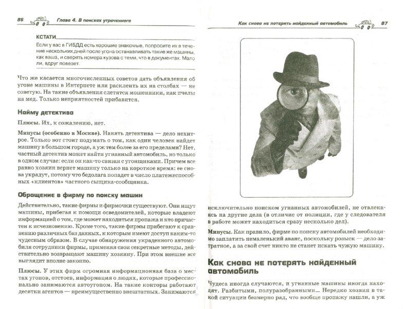 Иллюстрация 1 из 10 для Как избежать угона. Системы безопасности автомобиля - Н. Еремич | Лабиринт - книги. Источник: Лабиринт