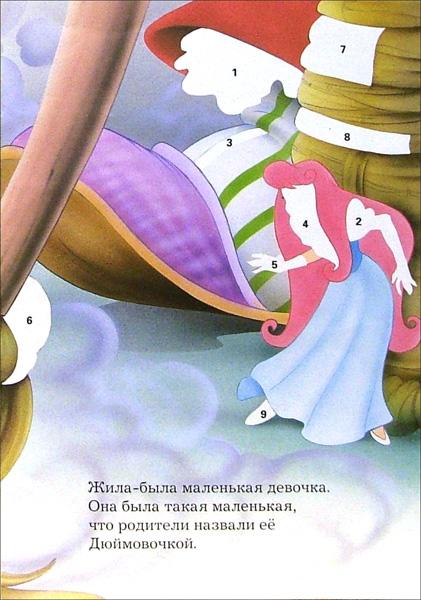 Иллюстрация 1 из 10 для Дюймовочка. Сказки с наклейками - Ханс Андерсен | Лабиринт - книги. Источник: Лабиринт