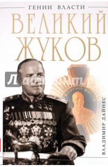 Великий Жуков. Первый после СталинаВоенные деятели<br>Эта книга - лучшая современная биография Г.К. Жукова не только как гениального полководца и Маршала Победы, но и КРУПНОГО ГОСУДАРСТВЕННОГО ДЕЯТЕЛЯ, еще не оцененного по достоинству. А ведь президент Эйзенхауэр отзывался о нем как о в высшей степени важном человеке в советском правительстве, возможно, втором после Сталина. Именно Жуков сыграл решающую роль в устранении Берии и лично командовал его арестом. Без активной поддержки Жукова Хрущев вряд ли решился бы на кампанию по разоблачению культа личности. Георгий Константинович спас Микиту и в 1957 году, не позволив антипартийной группе отрешить того от власти. В благодарность Хрущев подло, по-воровски (выражение самого Жукова) отправил Маршала Победы в отставку, обвинив в бонапартизме и попытке организовать военный путч с целью захвата власти в руки военной хунты. Эта книга восстанавливает подлинную историю свержения и опалы Маршала Победы, прослеживая весь его путь от стремительного взлета на военный и политический олимп до негласной ссылки, в которой он закончил свои дни.<br>