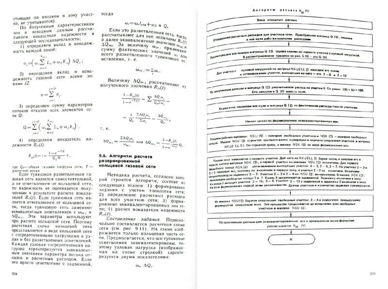 Иллюстрация 1 из 9 для Газоснабжение. Учебник - Александр Ионин | Лабиринт - книги. Источник: Лабиринт