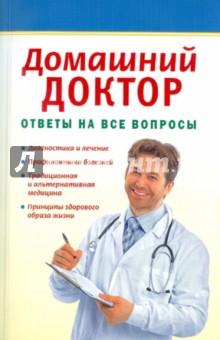 Домашний доктор: Ответы на все вопросы