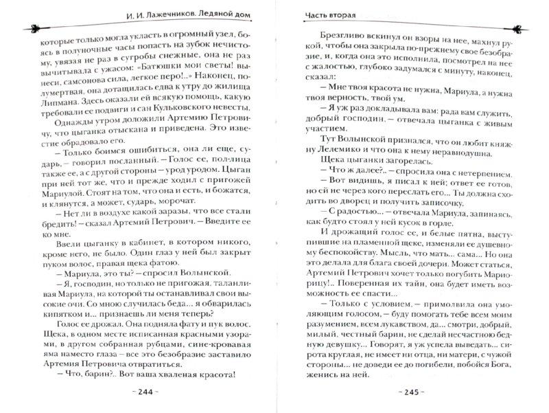 Иллюстрация 1 из 4 для Ледяной дом - Иван Лажечников | Лабиринт - книги. Источник: Лабиринт