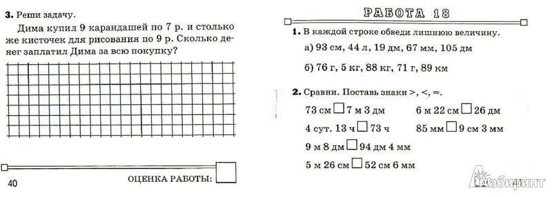 Иллюстрация 1 из 21 для Математика. 3 класс. Зачетные работы. ФГОС - Марта Кузнецова   Лабиринт - книги. Источник: Лабиринт
