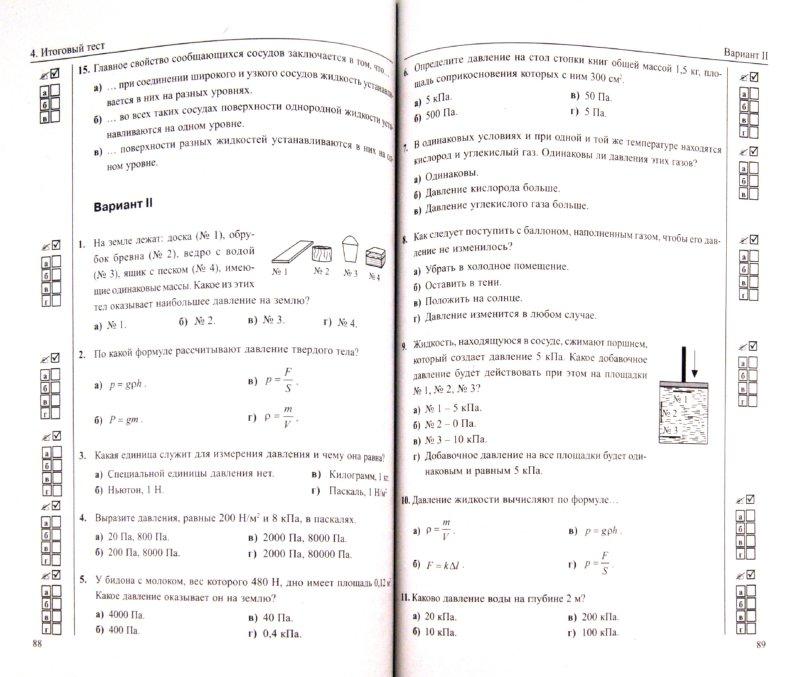 Иллюстрация к книге тесты по физике 7