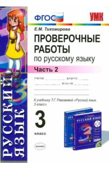 Решебник к Самостоятельным Работам Александрова 10