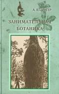 Александр Цингер: Занимательная ботаника