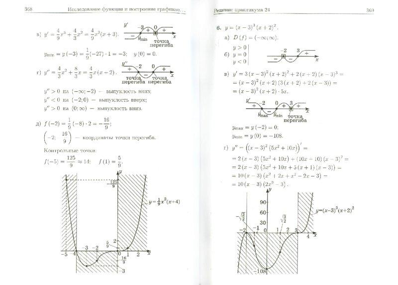 Иллюстрация 1 из 15 для Введение в математический анализ - Александр Шахмейстер | Лабиринт - книги. Источник: Лабиринт