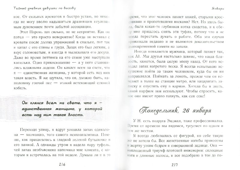 Иллюстрация 1 из 5 для Тайный дневник девушки по вызову - Бель де Жур | Лабиринт - книги. Источник: Лабиринт