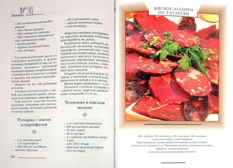 Иллюстрация 1 из 17 для Татарская кухня | Лабиринт - книги. Источник: Лабиринт
